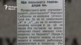 Zemedelsko Zname Newspaper, 14.03.1922
