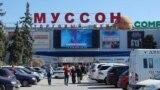 Торговый центр «Муссон» в Севастополе