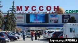 Торговый центр «Муссон» в Севастополе. Архивное фото