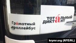 «Тотальный диктант» в крымском троллейбусе, 8 апреля