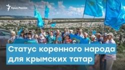 Статус коренного народа для крымских татар. Что он дает? | Крымский вечер