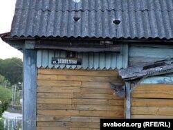 Хата стаіць на рагу вуліц Залінейнай і Краснагорскай; вуліца Залінейная (уздоўж чыгункі)