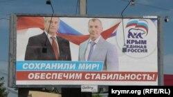Білборд із зображенням нинішніх керівників Криму