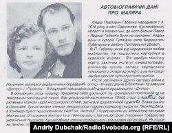 Автобіографічні дані про Федора Габелка