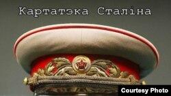 Картатэка Сталіна