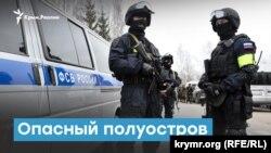 Опасный полуостров: за что преследуют крымчан? | Крымский вечер
