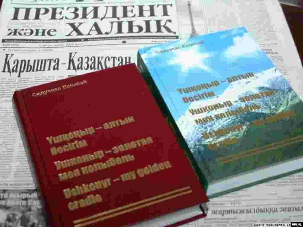 Казахстан. 18 октября - 23 октября 2010 года #6