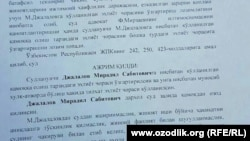 Копия решения суда по делу Миродила Джалолова.