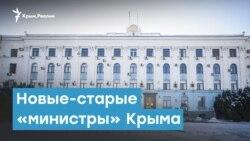 Отобрали по «конкурсу»: новые-старые «министры» Крыма | Крымский вечер