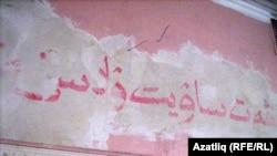 Татарский культурный центр в Москве украшен текстом в арабской вязи. 2010 г.