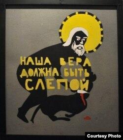"""Антон Николаев. """"Наша вера должна быть слепой"""""""