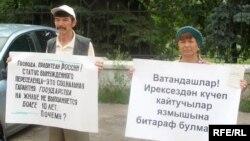 2009 елны ирексездән күченеп кайтучылар Казанда пикетка чыккан иде