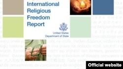 گزارش وزرات خارجه آمریکا هر سال منتشر میشود و ایران در میان چند کشوریست که در این گزارش وضع آزادی مذاهب در آن با «نگرانیهای جدی» روبهروست