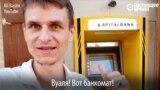 Карта есть, денег нет: сложности обращения с банкоматами в Узбекистане