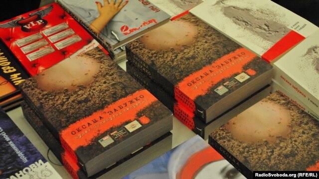 """Книга Оксаны Забужко """"Музей забытых секретов"""""""