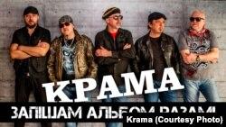Гурт Krama