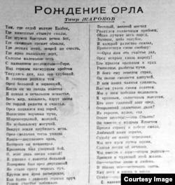 Qazax şairi Tair Jarokovun Stalinə həsr etdiyi şeiri