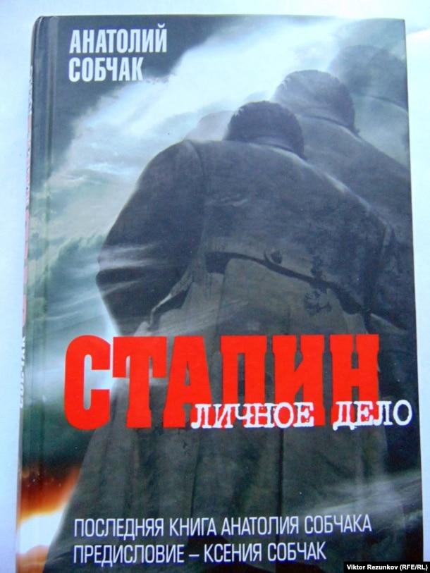 Книга А. Собчака об И. Сталине. Фото В. Резункова