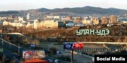 Бурятияның астанасы Улан-Удэ қаласы.