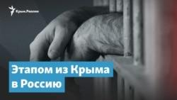 Этапом из Крыма в Россию | Крымский вечер