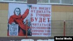 Россиядаги аксил-турк плакати