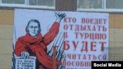 Орус жарандарын Түркияга барбоого чакырык. Орусия