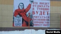Плакат в Салехарде
