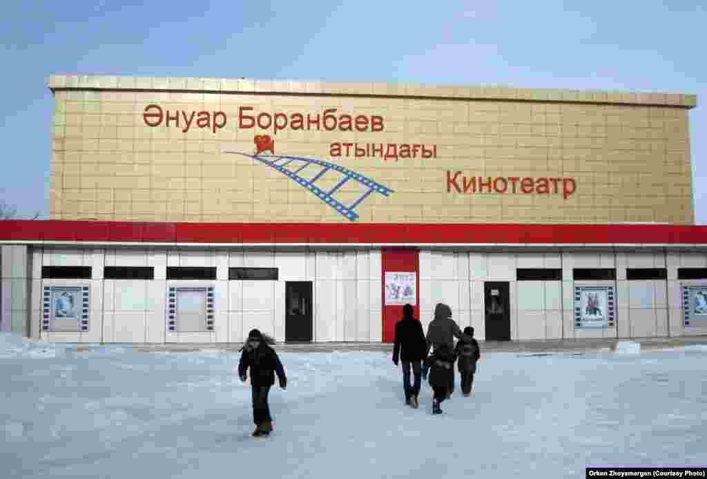 Жители Аркалыка идут в здание кинотеатра имени Ануара Боранбаева.