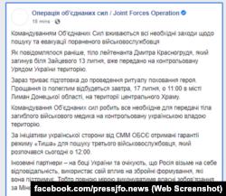 Видалене повідомлення штабу ООС про спроби повернення пораненого військового та тіла загиблого медика