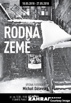 Плакат пражской выставки Михаила Дашевского