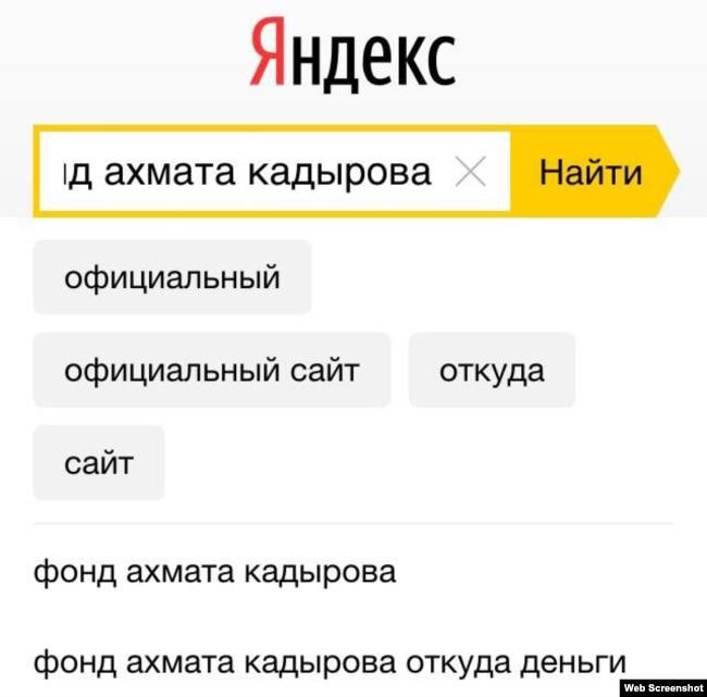 Россиян интересует, откуда у кадыровского фонда деньги