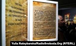Музей «Пам'ять єврейського народу та Голокост в Україні» в місті Дніпрі, січень 2019 року