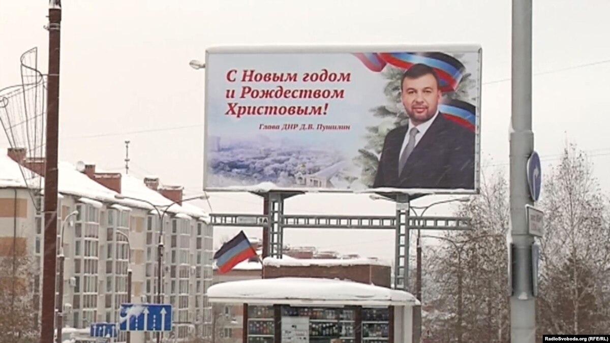 «Путина слушали»: как в Донецке встретили пятый Новый год в оккупации