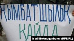 Плакат, продемонстрированный группой пенсионеров на акции протеста у здания центра по выплате пенсий. Алматы, 2 марта 2011 года.