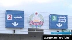Așa-zisa vamă transnistreană de la Pervomaisk