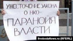 """Плакат с акции протеста """"Яблока"""" против ужесточения закона о некоммерческих организациях. Москва, 6 июля 2012"""