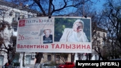 Афиша в Севастополе, март 2016 года