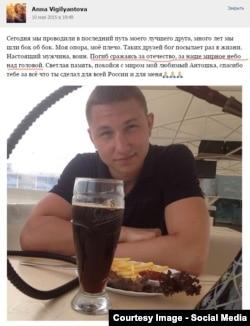 Сообщение в социальных сетях о гибели Антона Савельева. С этого началось расследование о погибших спецназовцах