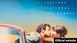 Poster 71. izdanja festivala