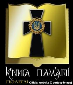Логотип «Книги пам'яті полеглих за Україну»