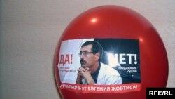 Шар с фотографией осужденного правозащитника Евгения Жовтиса.