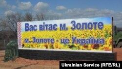 На в'їзді до міста Золоте Луганської області