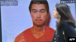 2015 жылы қаңтарда Сирияда ИМ содырлары жариялаған жапониялық журналист Кэндзи Готоны өлтіргені туралы видеодан кқрініс.