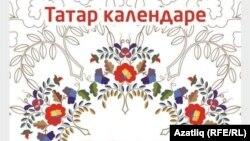 Татар календаре тышлыгы