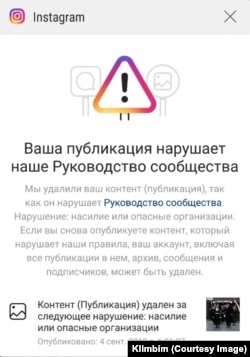 "A notification from Instagram that Shirnina had violated Instagram's rules on ""dangerous organizations."""
