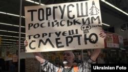 Ілюстративне фото: акція бойкоту російських товарів в одному із супермаркетів Львова, вересень 2014 року
