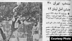 خرداد ۱۳۶۱