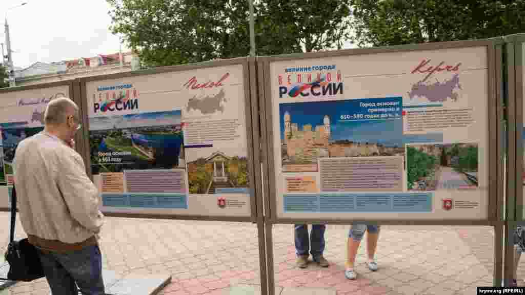 Среди них фигурировали два города Крымского полуострова – Севастополь и Керчь