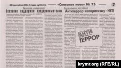 Выпуск газеты «Сельская новь» от 30 сентября 2017 года