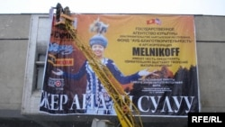 """Tearing down the billboard advertising Melnikoff's """"The Land of the Kyrgyz"""" photo exhibition in Bishkek."""